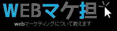 Webマケ担